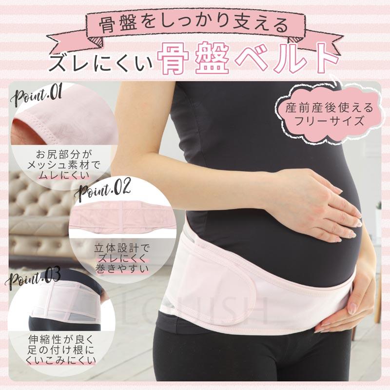 産前 産後 妊婦帯 骨盤ベルト 妊娠帯 マタニティベルト